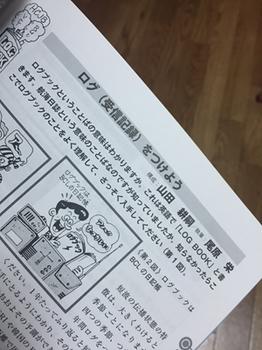 ManualKiji.jpg